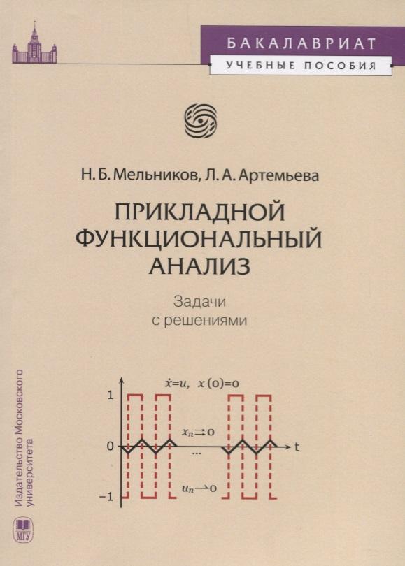Мельников Н.: Прикладной функциональный анализ. Задачи с решениями