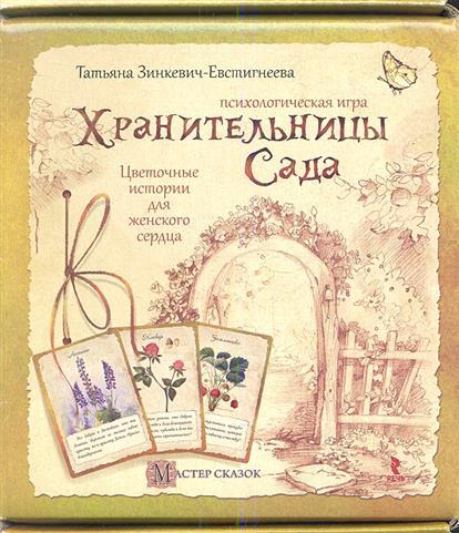 Хранительницы Сада. Цветочные истории для женского сердца