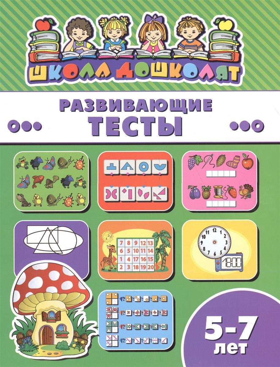 Развивающие тесты ISBN: 9785500002662 феникс книжка развивающие тесты воображение