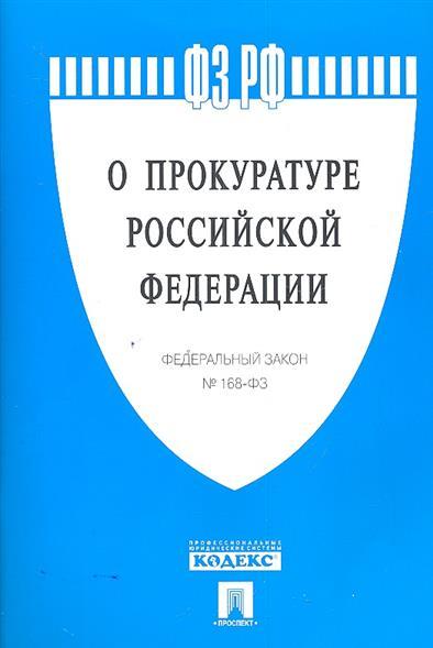 О прокуратуре Российской Федерации. Федеральный закон №168-ФЗ