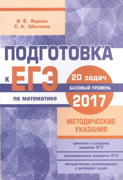 Подготовка к ЕГЭ по математике в 2017 году. Базовый уровень. Методические указания. 20 задач