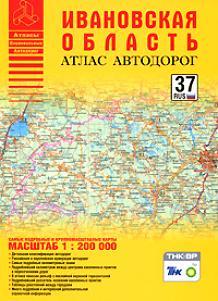 Атлас автодорог Ивановской области 1:200000