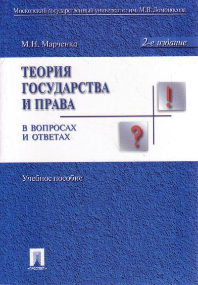 Марченко М. Теория гос-ва и права ISBN: 9785980320690 абдулаев м теория гос ва и права абдулаев