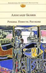 Беляев Романы Повести Рассказы