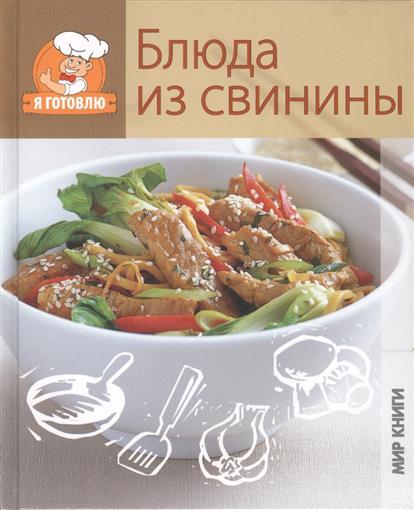 Клим М. (ред.) Блюда из свинины книги эксмо выбор джейми блюда из свинины