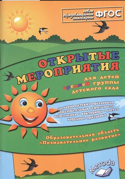 """Открытые мероприятия для детей средней группы детского сада. Образовательная область """"Познавательное развитие"""""""