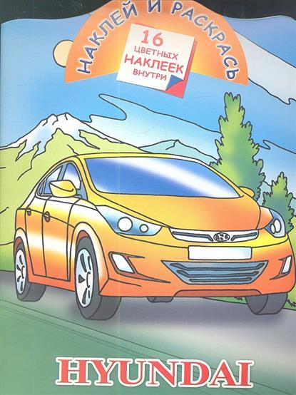 Рахманов А. (худ.) Hyundai. 16 цветных наклеек внутри hyundai a 1422