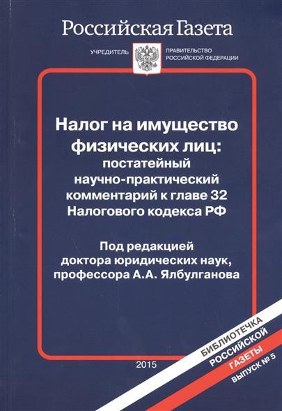 Налог на имущество физических лиц: постатейный научно-практический комментарий к главе 32 Налогового кодекса РФ