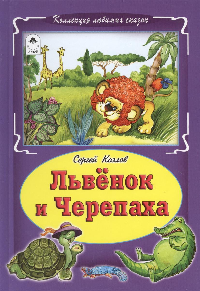 Козлов С. Львенок и Черепаха