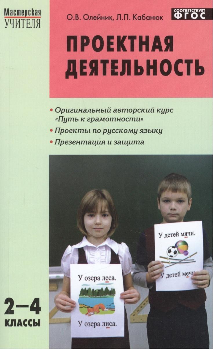 Проектная деятельность: методика обучения. Проекты по русскому языку. 2-4 классы