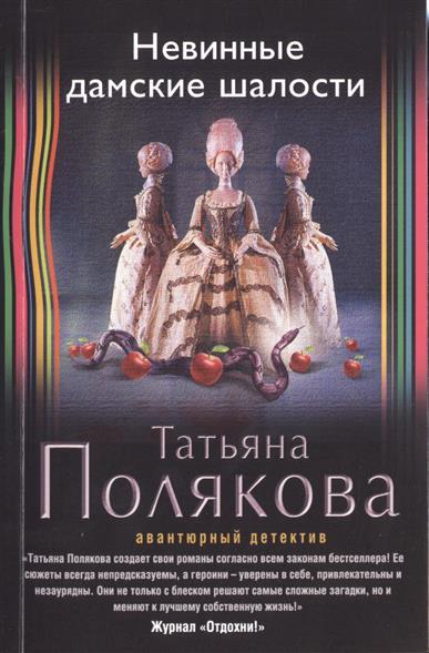 Полякова Т. Невинные дамские шалости невинные грехи