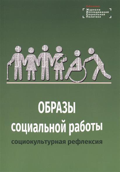 Образы социальной работы социокультурная рефлексия