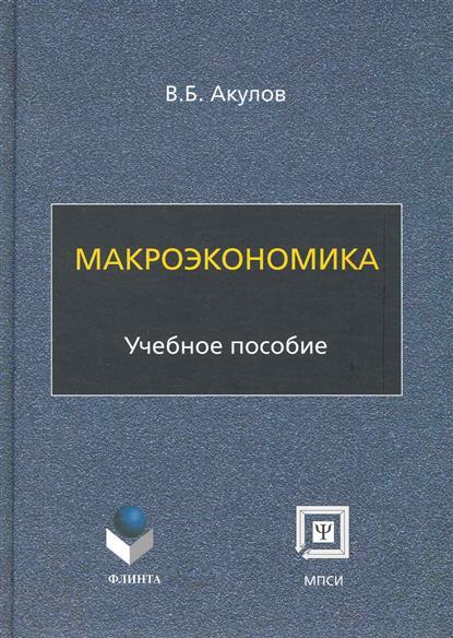 Макроэкономика Учеб. пос.
