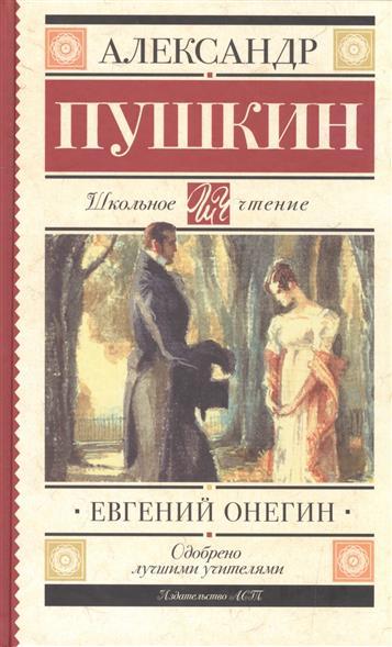 Детям о пушкине презентация