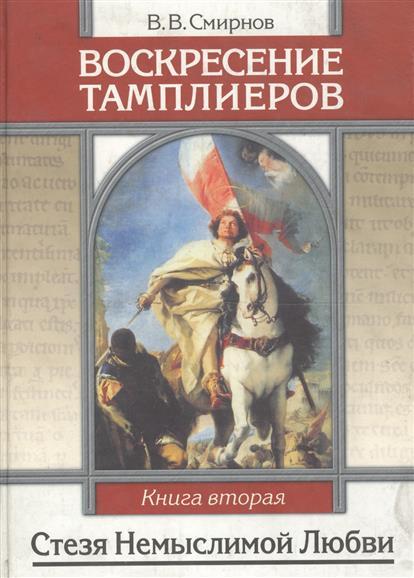Воскресение тамплиеров Кн.2 Стезя немыслимой любви