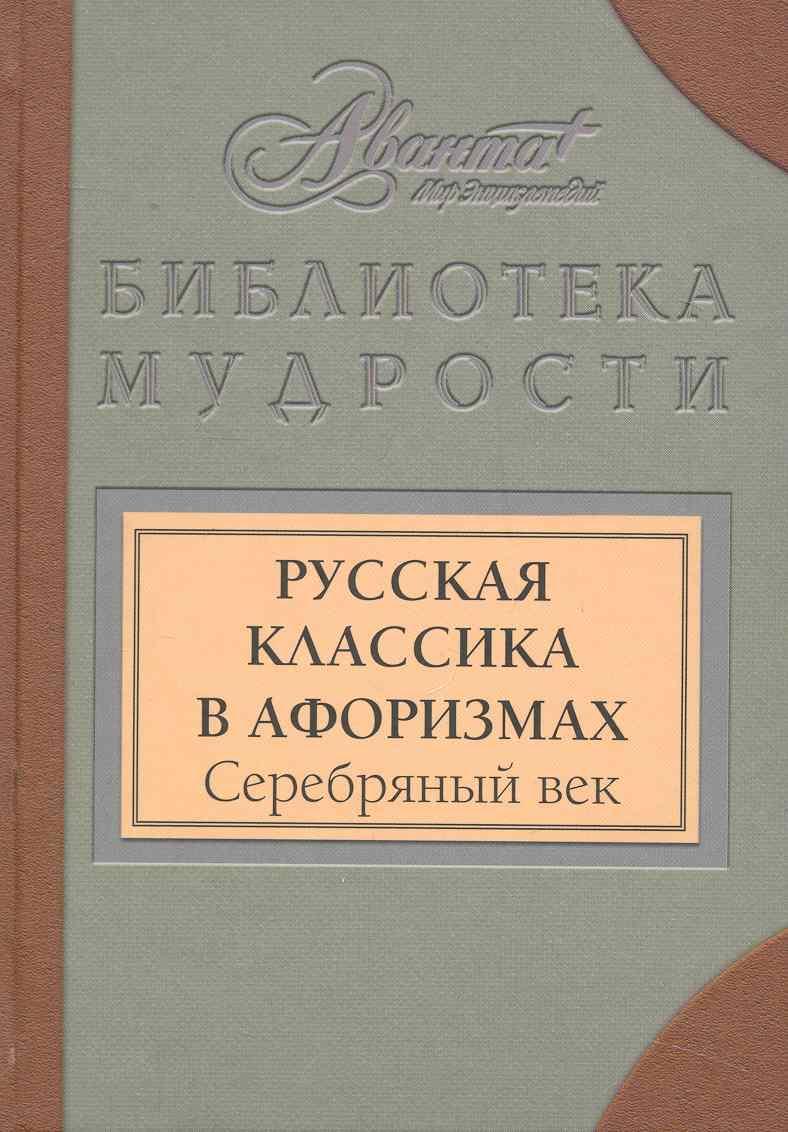 Русская классика в афоризмах Серебряный век