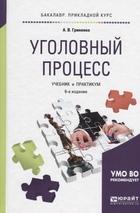 Уголовный процесс. Учебник и практикум для прикладного бакалавриата