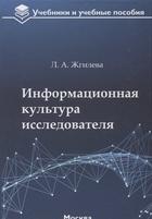 Информационная культура исследователя: учебное пособие