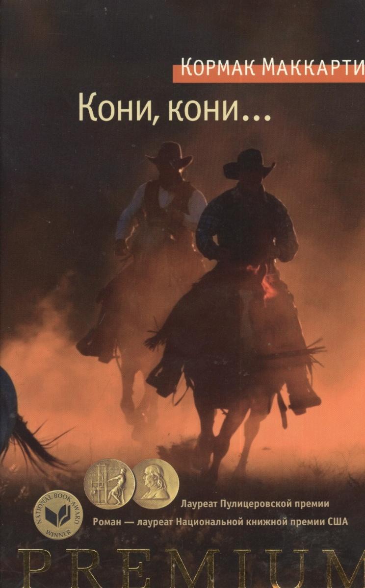Маккарти К. Кони, кони… кормак маккарти кони кони