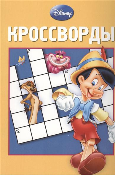 Сборник кроссвордов К № 1306 (