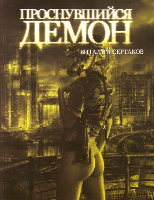 Сертаков В. Проснувшийся демон виталий сертаков проснувшийся демон