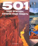 Соколова Ю. (пер) 501 чудо природы которое надо увидеть