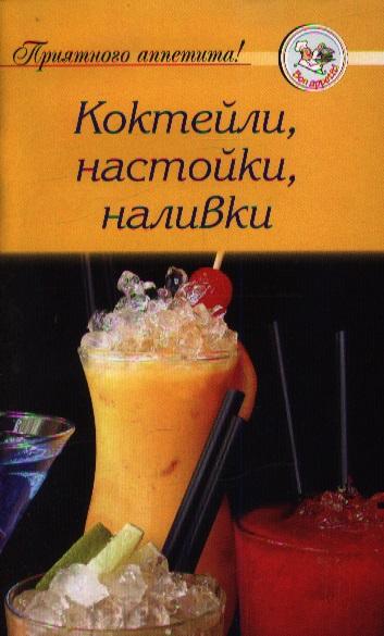 Книга коктейли рецепты скачать