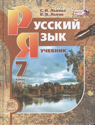 Русский язык. 7 класс. Учебник. В 3-х частях (комплект из 3-х книг в упаковке)