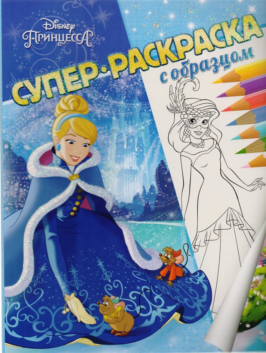 Пименова Т. (ред.) Принцесса Disney. Суперраскраска с образцом пименова т ред disney золушка