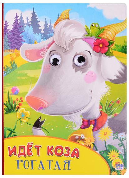 Костина В. (ред.) Идет коза рогатая идет коза рогатая