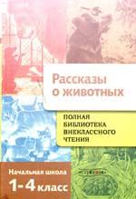 Позина Е. (сост.) Рассказы о животных Нач. школа 1-4 кл