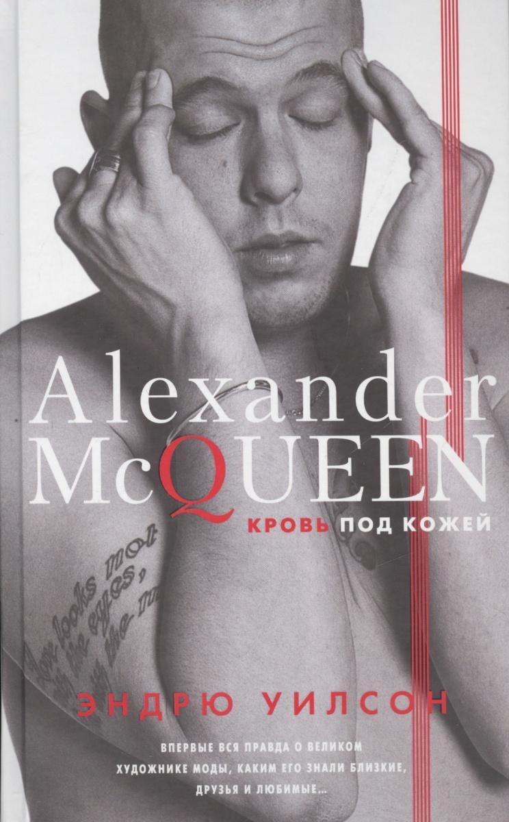 Уилсон Э. Alexander McQueen. Кровь под кожей