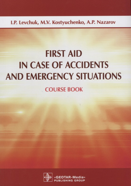 Левчук И., Костюченко М., Назаров А. First Aid in Case of Accidents and Emergency Situations. Course book martin audio x210b