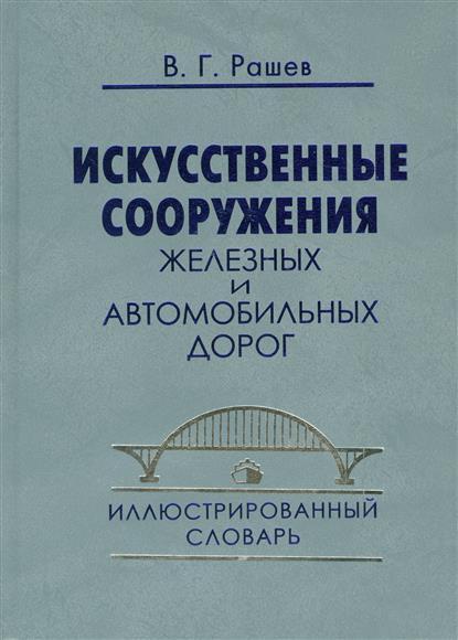 Искусственные сооружения железных и автомобильных дорог. Иллюстрированный словарь от Читай-город