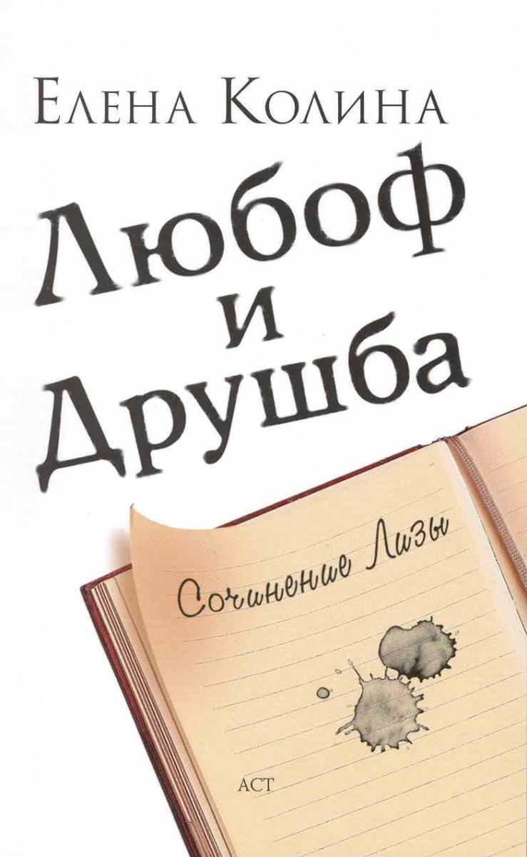 Колина Е. Любоф и друшба ISBN: 9785170616428 колина е воспитание чувств бета версия