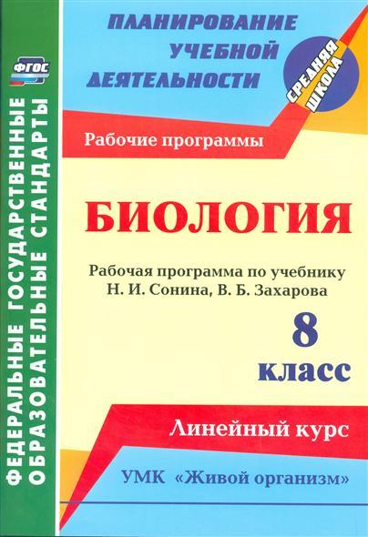 """Биология. 8 класс. Рабочая программа по учебнику Н.И. Сонина, В.Б. Захарова. Линейный курс. УМК """"Живой организм"""""""