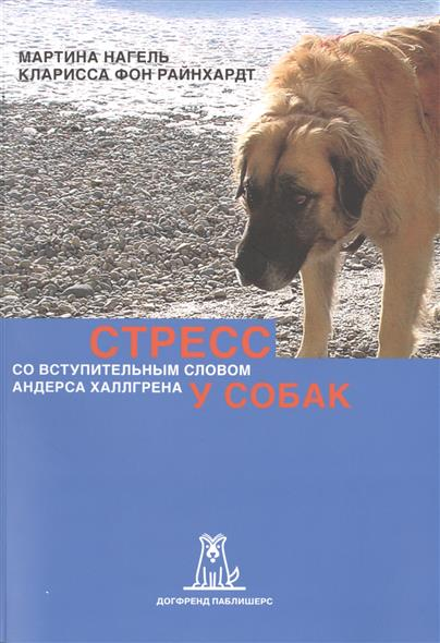 Стресс у собак. 2-е издание