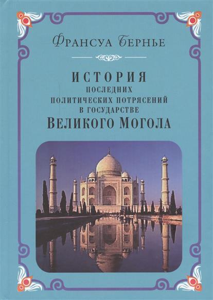 Бернье Ф. История последних политических потрясений в государстве Великого Монгола ISBN: 9785852092229 бернье николь незавершенное дело элизабет д