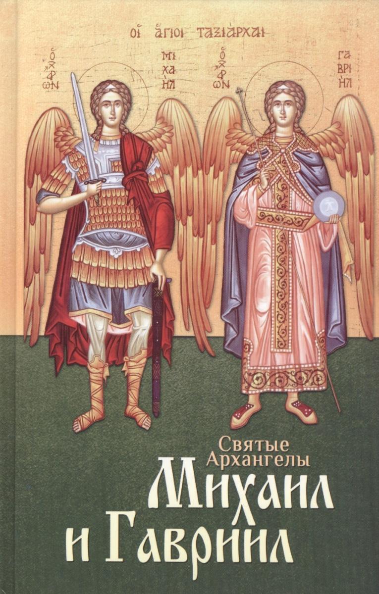 Маркова А. (сост.) Святые архангелы Михаил и Гавриил маркова а сост святые петр и феврония муромские
