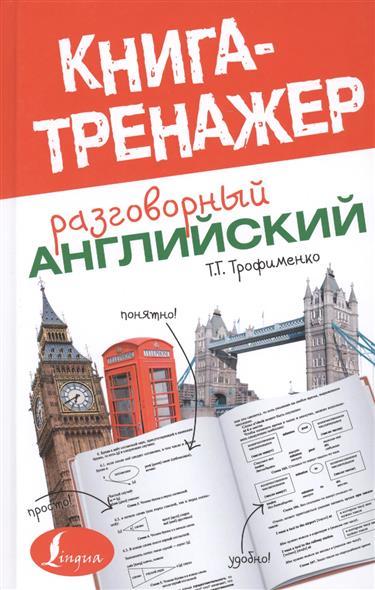 Трофименко Т. Разговорный английский книги эксмо разговорный английский английские нравы и обычаи сd