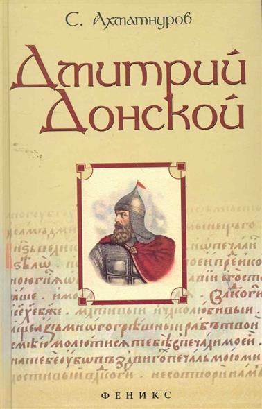 Ахматнуров С. Дмитрий Донской