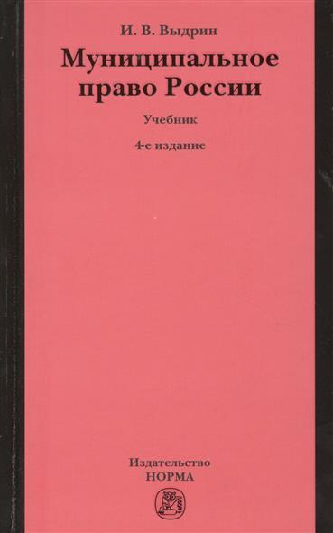 Муниципальное право России: Учебник. 4-е издание, переработанное