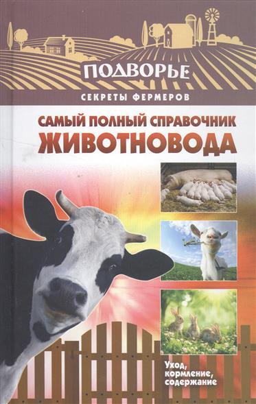 Самый полный справочник животновода. Уход, кормление, содержание