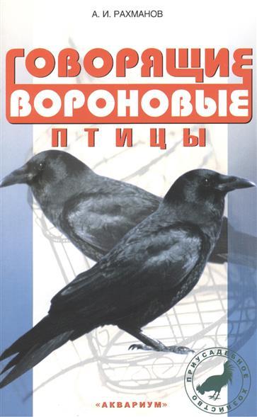 Говорящие вороновые птицы. Содержание, уход, обучение