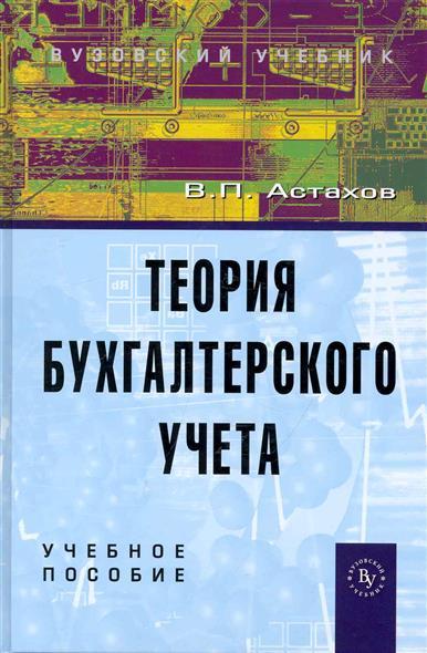 Астахов В. Теория бухгалтерского учета Учеб. пос.