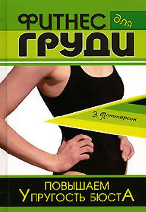 Фитнес для груди Повышаем упругость бюста