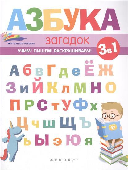 Субботина Е. Азбука загадок субботина елена александровна фонетическая азбука