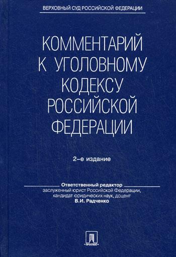Радченко В. (ред.) Комм. к УК РФ цена