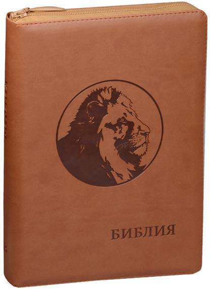 Библия. Книги Священного Писания Ветхого и Нового Завета. Канонические с параллельными местами и приложением (рыже-коричневая)