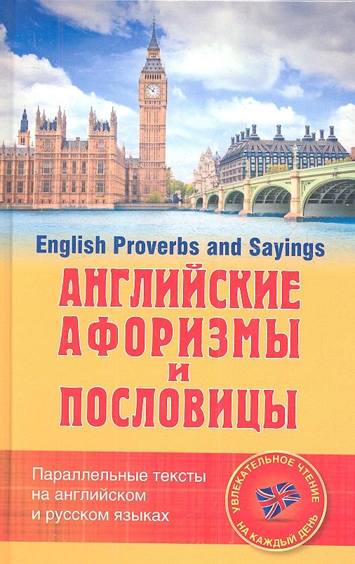 Английские афоризмы и пословицы. Параллельные тексты на английском и русском языках